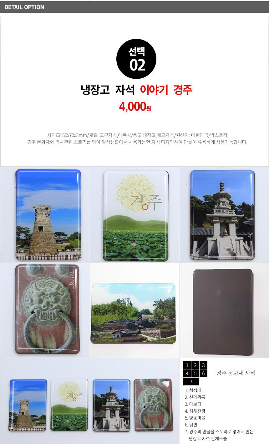 qsilla_magnet_gyeongjuA_02.jpg